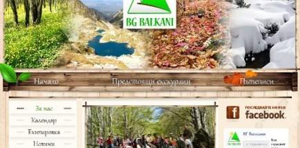БГ Балкани си има уебсайт